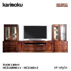 カリモク コロニアル テレビボード3点セット 270幅 テレビ台 HC2160NK HC5168NK karimoku テレビ台 テレビボード