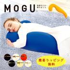 MOGU モグ 気持ちいい抱きまくら 抱き枕 ビーズ  ギフト