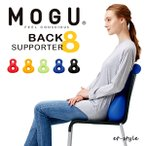 MOGU モグ バックサポーターエイト クッション ビーズ 腰痛  ギフト