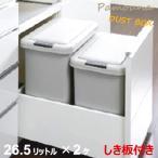 パモウナ 【しき板付き/ダストボックス/26.5リットル/2ヶ入り】XA-26-2T EL/SL 26.5L オプション