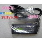 SONY ソニ- VGP-AC19V5/VGP-AC19V11/19.5V4.7A 純正互換ACアダプター