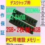 DDR2 800MHz PC2-6400 2GB*2枚組4GB 各メーカー対応*動作保証