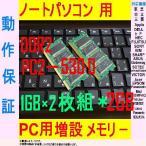 DDR2 667MHz PC2-5300MHz 1GB×2枚組2GB/各メーカー 動作保証