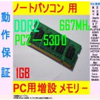 DDR2 667MHz PC2-5300MHz 1GB / 各メーカー動作保証