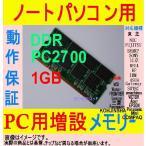 東芝用※ DDR PC2100 / PC2700U / PC3200 / 333MHz 1GB 動作保証