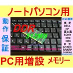 HP/COMPAQ用/ DDR PC2700 333MHz 5…
