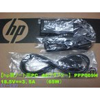 HP Compaq nx6325/nx7300/nx7300/nx7400/tc4400 Tablet/用 18.5V/3.5A(65W)