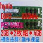 hynix DDR2 800MHz PC2-6400 2GB*2枚組4GB 動作保証