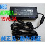 NEC ADP66 PA-1121-03 PC-VP-WP55/PC-VP-WP55/19V6.3A 動作保障