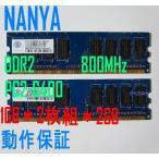 NANYA DDR2 800MHz PC2-6400 1GB×2枚組*2GB 動作保証