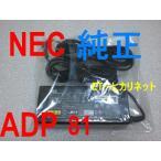 NEC ADP81/ADP87/PC-VP-WP80/PA-1900-35/19V4.74A 動作保証