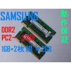 SAMSUNG DDR2 667MHz PC2-5300MHz 1GB×2枚組2GB / 動作保証
