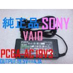 SONY PCGA-AC71/PCGA-AC19V3/19.5V4.1A 動作保証