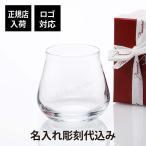 シャトーバカラ タンブラー Lサイズ Baccarat 名入れ グラス エッチングファクトリーハマ
