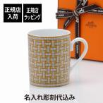 HERMES エルメス モザイク24 / ヴァンキャトル マグカップ  名入れ彫刻代込み 名入れ ギフト グラス 誕生日 プレゼント 母の日 法人記念品