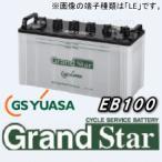 EB100-LE ジーエス・ユアサ(GS YUASA) EBグランドスターバッテリー 端子種類:LE