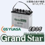EB35-LER ジーエス・ユアサ(GS YUASA) EBグランドスターバッテリー 端子種類:LER