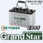 EB65-LER ジーエス・ユアサ(GS YUASA) EBグランドスターバッテリー 端子種類:LER