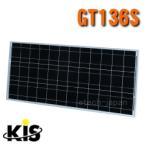 GT136S ケー・アイ・エス(KIS) 太陽電池モジュール(ソーラーパネル) 62W