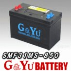 SMF31MS-850 G&Yu ディープサイクルバッテリー 115Ah