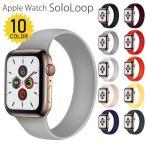 Apple Watch 用シリコンバンド Apple Watch SE/6/5/4/3/2/1 Apple Watch SE 対応 最新 ソロループ ベルト 送料無料