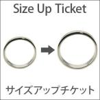 リングサイズアップチケット1500円