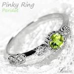 プラチナ900 ペリドット ピンキーリング ダイヤモンド パワーストーン PT900 指輪