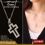 ショッピングネックレス ネックレス K18 金 クロス ダイヤモンド レディース ラインストーン 送料無料 ゴールド 華奢 シンプル