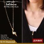ショッピングネックレス ネックレス 18金 レディース K18 一粒 ダイヤモンド シンプル ゴールド 送料無料