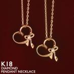 ショッピングネックレス ハート ネックレス 18金 レディース K18 リボン 一粒ダイヤモンド ゴールド 送料無料