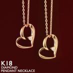 ショッピングネックレス ネックレス K18 オープンハート ダイヤモンド 金 レディース ゴールド 送料無料 シンプル 華奢