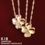ショッピングネックレス ネックレス K18 クローバー ダイヤモンド フラワー 金 レディース ゴールド 送料無料 シンプル