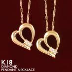 ショッピングネックレス ネックレス K18 オープンハート ダイヤモンド 金 レディース ゴールド チェーン 送料無料