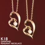ショッピングネックレス ネックレス K18 オープンハート 揺れる ダイヤモンド 金 レディース ゴールド 送料無料