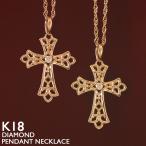 ショッピングネックレス ネックレス K18 クロス ダイヤモンド 十字架 金 レディース ゴールド チェーン 送料無料