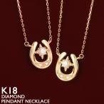 ショッピングネックレス 馬蹄 ネックレス K18 ダイヤモンド ホースシュー 金  レディース ゴールド 送料無料