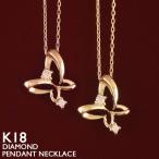 ショッピングネックレス ネックレス K18 バタフライ ダイヤモンド 金 レディース ゴールド 送料無料 華奢 シンプル