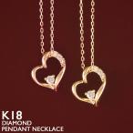 ショッピングネックレス ハート ネックレス 18金 レディース K18 ダイヤモンド ゴールド 送料無料 華奢 シンプル