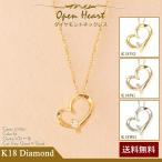 ショッピングネックレス ネックレス K18 オープンハート 一粒ダイヤモンド 0.02ct 金 レディース ゴールド 送料無料