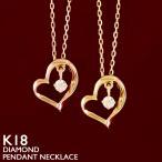 ショッピングネックレス ネックレス K18 オープンハート 一粒 ダイヤモンド 金 レディース ゴールド 送料無料