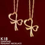 ショッピングネックレス ハート リボン ネックレス 18金 レディース K18 一粒ダイヤモンド ゴールド 送料無料