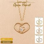ショッピングネックレス ハート ネックレス 18金 レディース K18 一粒ダイヤモンド ゴールド オープンハート 送料無料