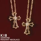 ショッピングネックレス クロス ネックレス 18金 レディース K18 十字架 ダイヤモンド 送料無料 ゴールド 華奢