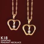 ショッピングネックレス ネックレス K18 アップル リンゴ 一粒 ダイヤモンド 金 レディース ゴールド 送料無料