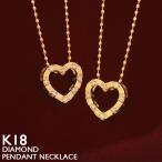 ショッピングネックレス オープンハート ネックレス K18 金 ライン ダイヤモンド レディース ゴールド チェーン 送料無料