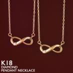 ショッピングネックレス インフィニティ ネックレス 18金 レディース K18 一粒 ダイヤモンド ゴールド 送料無料