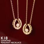 ショッピングネックレス 馬蹄 ネックレス 18金  レディース K18 ダイヤモンド ホースシュー ゴールド 送料無料