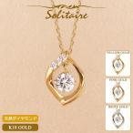 ショッピングネックレス ネックレス 18金 レディース 一粒 揺れるダイヤモンド K18 ソリティア ゴールド 送料無料