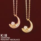 ショッピングネックレス ムーン ネックレス 18金 レディース K18 三日月 1粒ダイヤモンド ゴールド 送料無料 華奢
