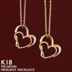 ショッピングネックレス オープンハート ネックレス K18 金 ダブル レディース ミルグレイン  ゴールド 送料無料